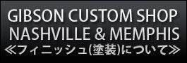 Gibson Custom Shop | フィニッシュについて
