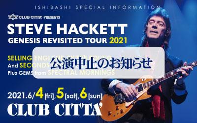 �֥��ƥ��������ϥ��åȡ��������顡Steve Hackett Information