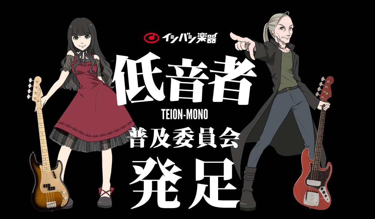 『低音者 - teion-mono - 普及委員会』