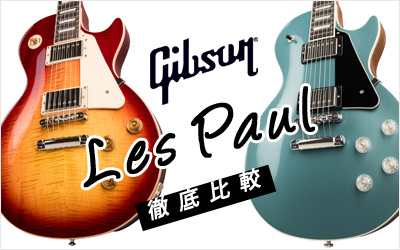 Gibson | LES PAUL 徹底比較