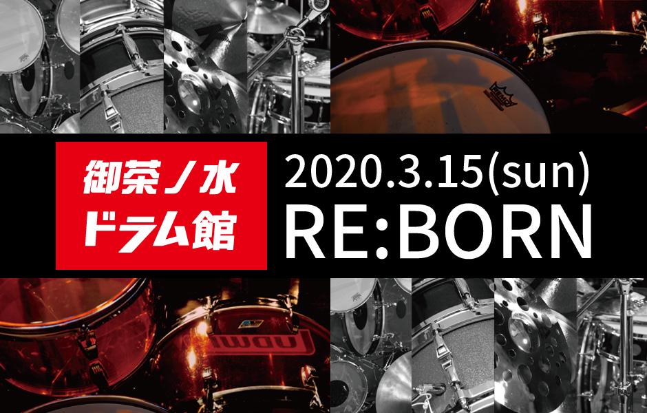 御茶ノ水ドラム館 RE:BORN