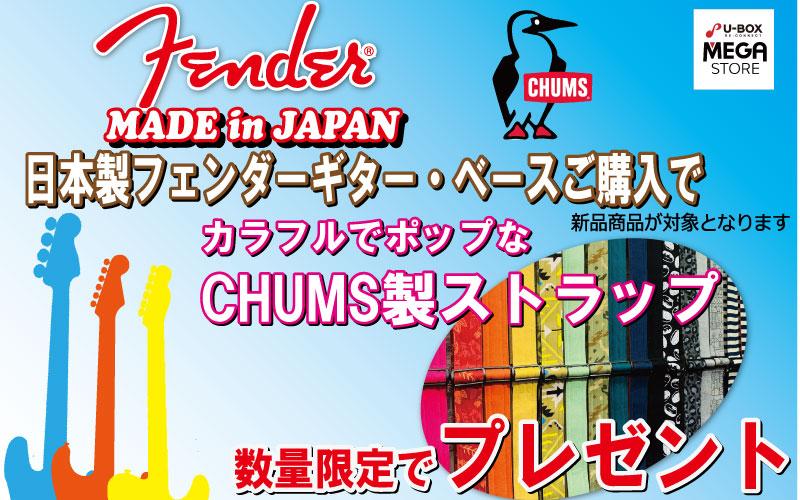 日本製FenderでCHUMSストラップ