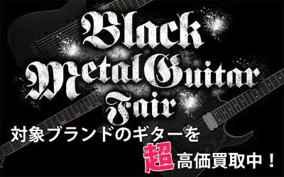����ο���Ź�å᥿��ե�BLACK METAL GUITAR FAIR��襭���ڡ���
