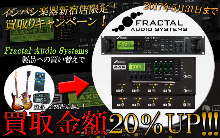 Fractal Audio Systems製品への買い替えで買取り金額20%アップ!