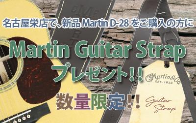 マーチンギターストラッププレゼント!!