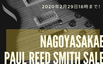 2月29日18時まで!期間限定 Paul Reed Smith (PRS) セール!│名古屋栄店