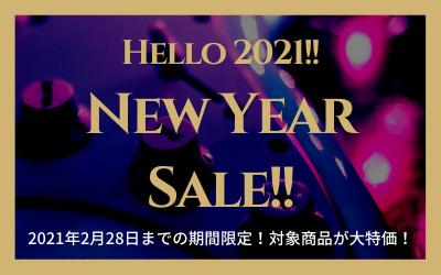 2/28まで!2021 NEW YEAR SALE 開催中!