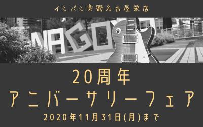 イシバシ楽器名古屋栄店20周年記念フェア