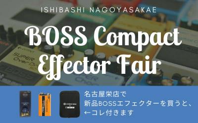 数量限定!ボスコンパクトエフェクターフェア!