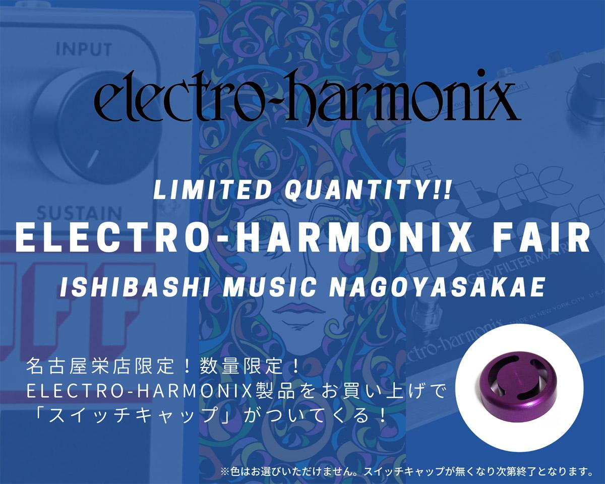 数量限定!Electro-Harmonix にスイッチキャップがついてくる!