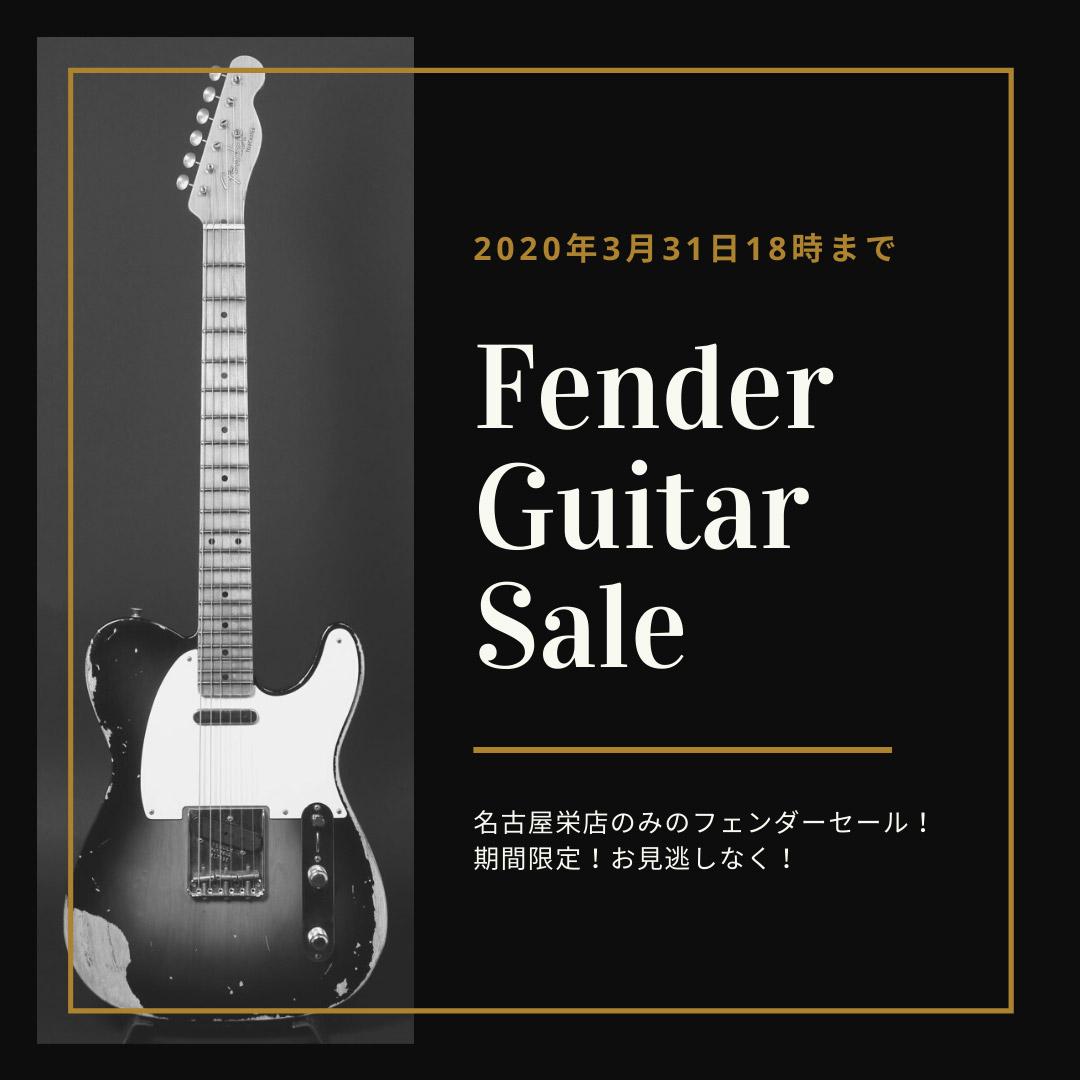 1月31日18時00分までのフェンダーギターセール!