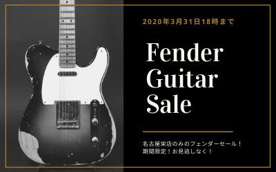 3月31日18時まで!期間限定フェンダーギターセール開催中!
