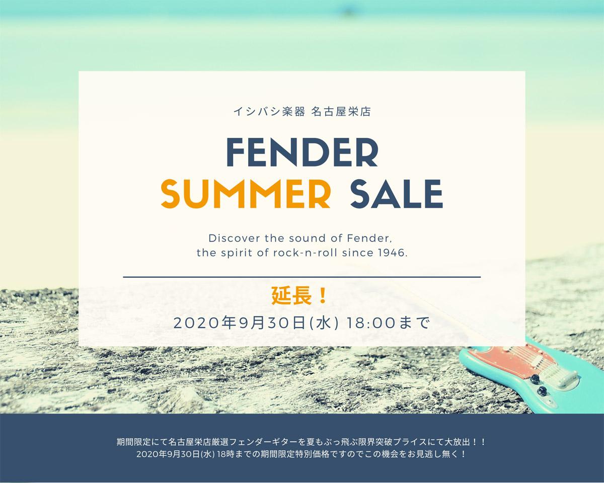 8月31日(月)18時まで!期間限定「フェンダーサマーセール!」開催中!