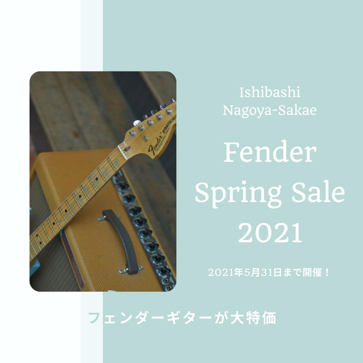 Fender Spring Sale 2021