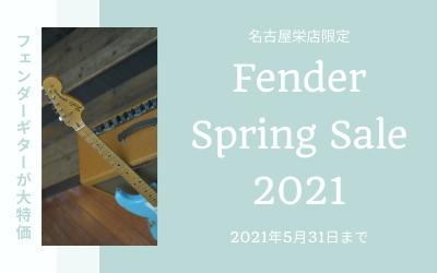 5/31までの大特価!Fender Spring Sale 2021