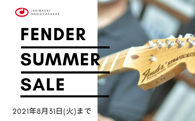 2021 Fender Summer Sale