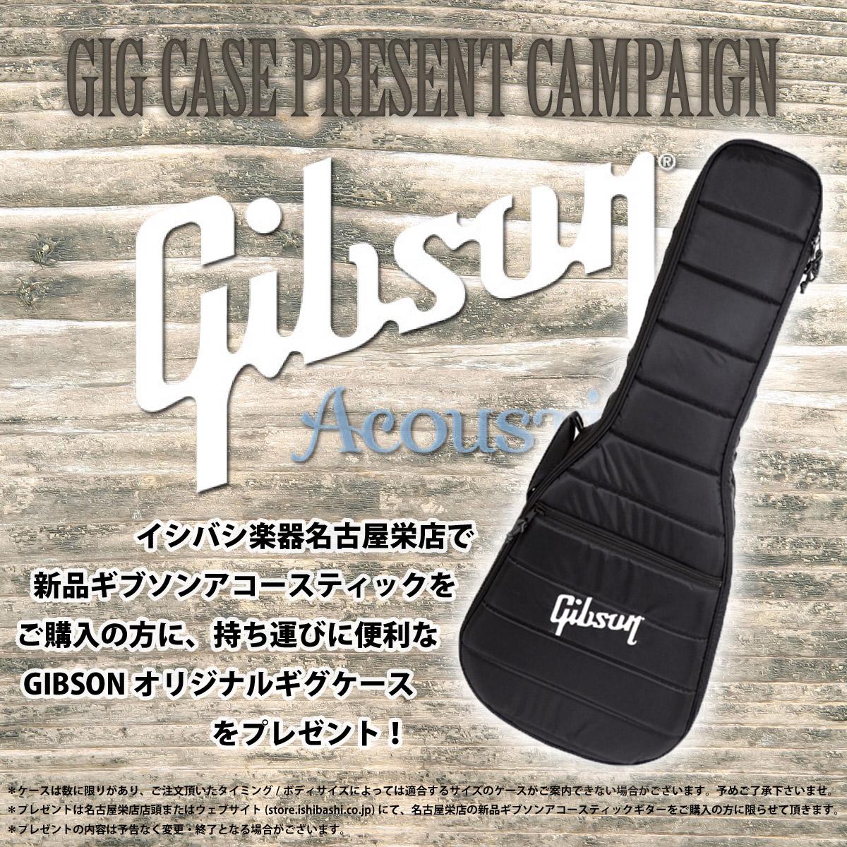 GIBSON オリジナルギグケースプレゼント!!