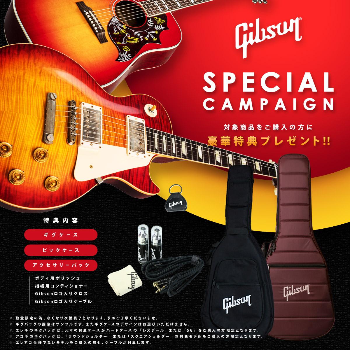 GIBSON CUSTOM ギグバッグプレゼント!!