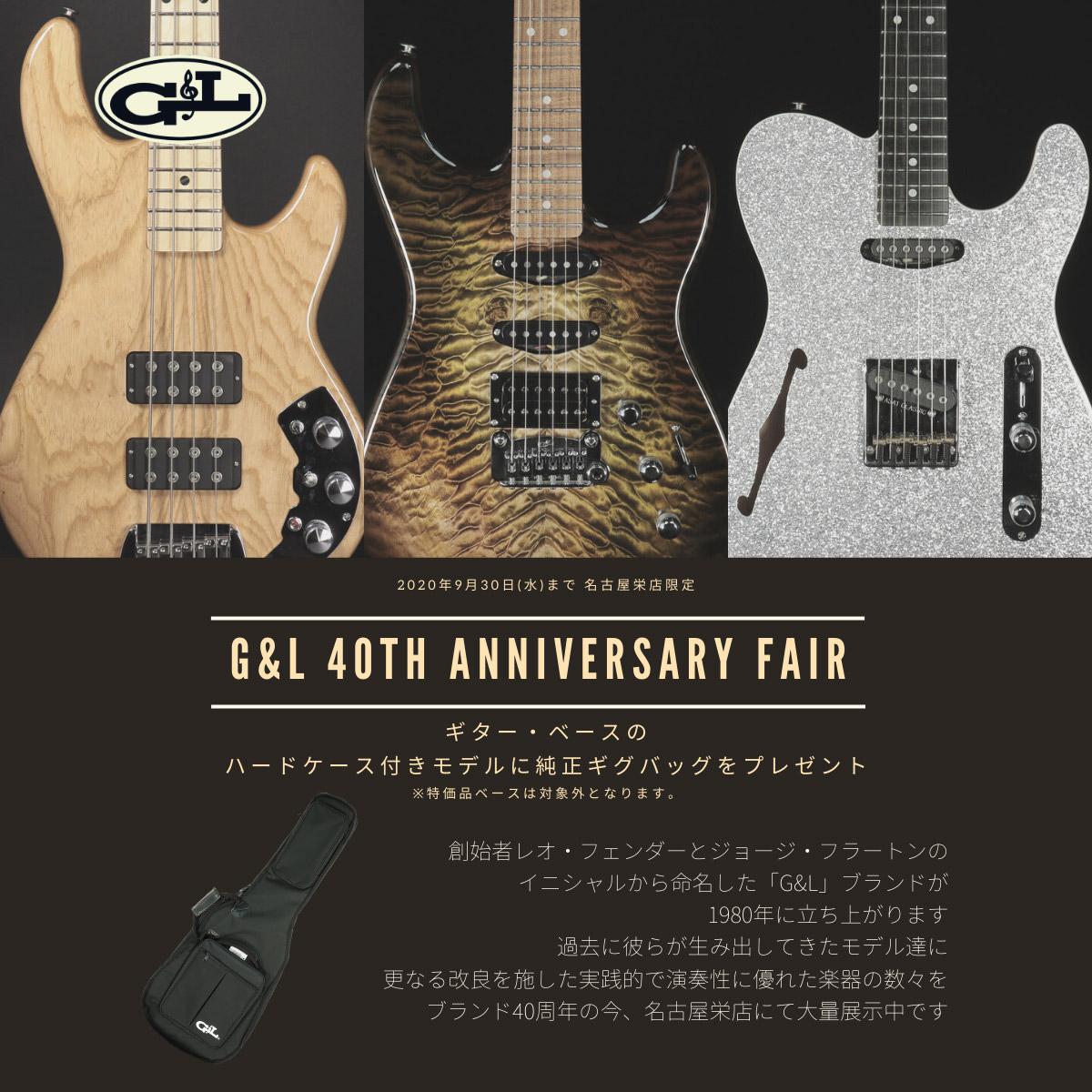8月31日(月)まで!名古屋栄店 G&L 40th Anniversary Fair!