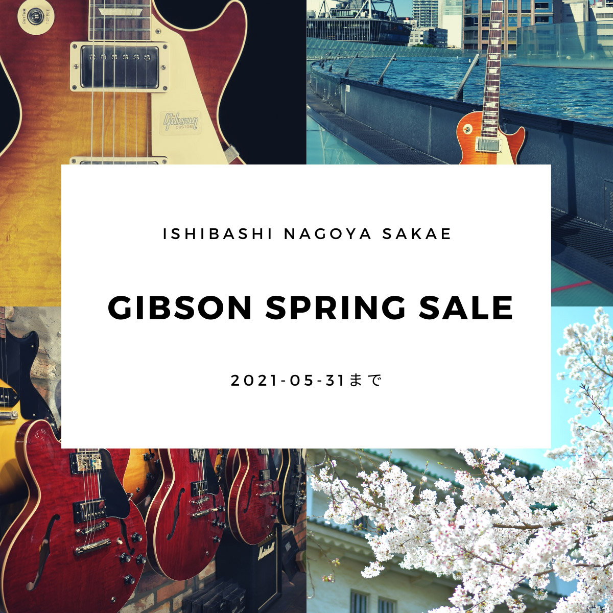 2021 Gibson Spring Sale
