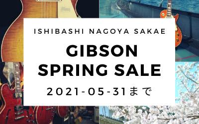5/31までの大特価!2021 Gibson Spring Sale