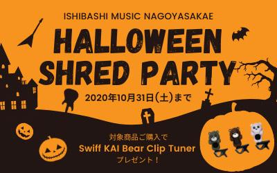 10月31日(土)まで!名古屋栄店 ハロウィンシュレッドパーティ開催!