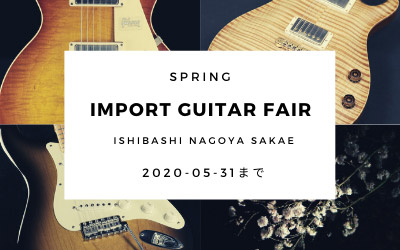 5/31 18時まで!Spring Import Guitar Fair 開催中!