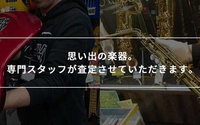 楽器の買取はイシバシ楽器名古屋栄店!