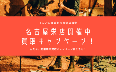 名古屋栄店開催中買取キャンペーン!