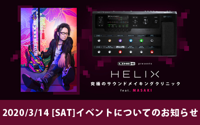 HELIX 究極のサウンドメイキングクリニック feat. MASAKI