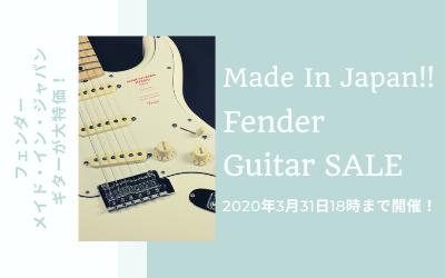 3/31 18時まで!フェンダーMIJギターセール開催中!