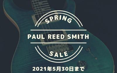 5/31までの大特価!PRS 2021 Spring Sale