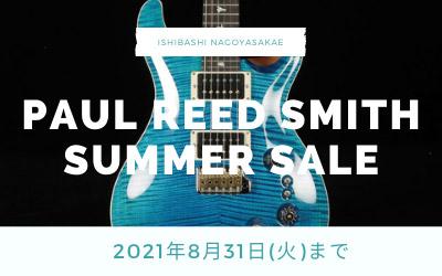 2021 PRS Summer Sale