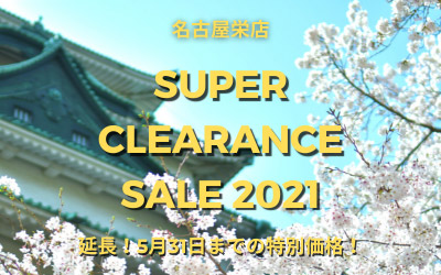4/30まで!SUPER CLEARANCE SALE 2021