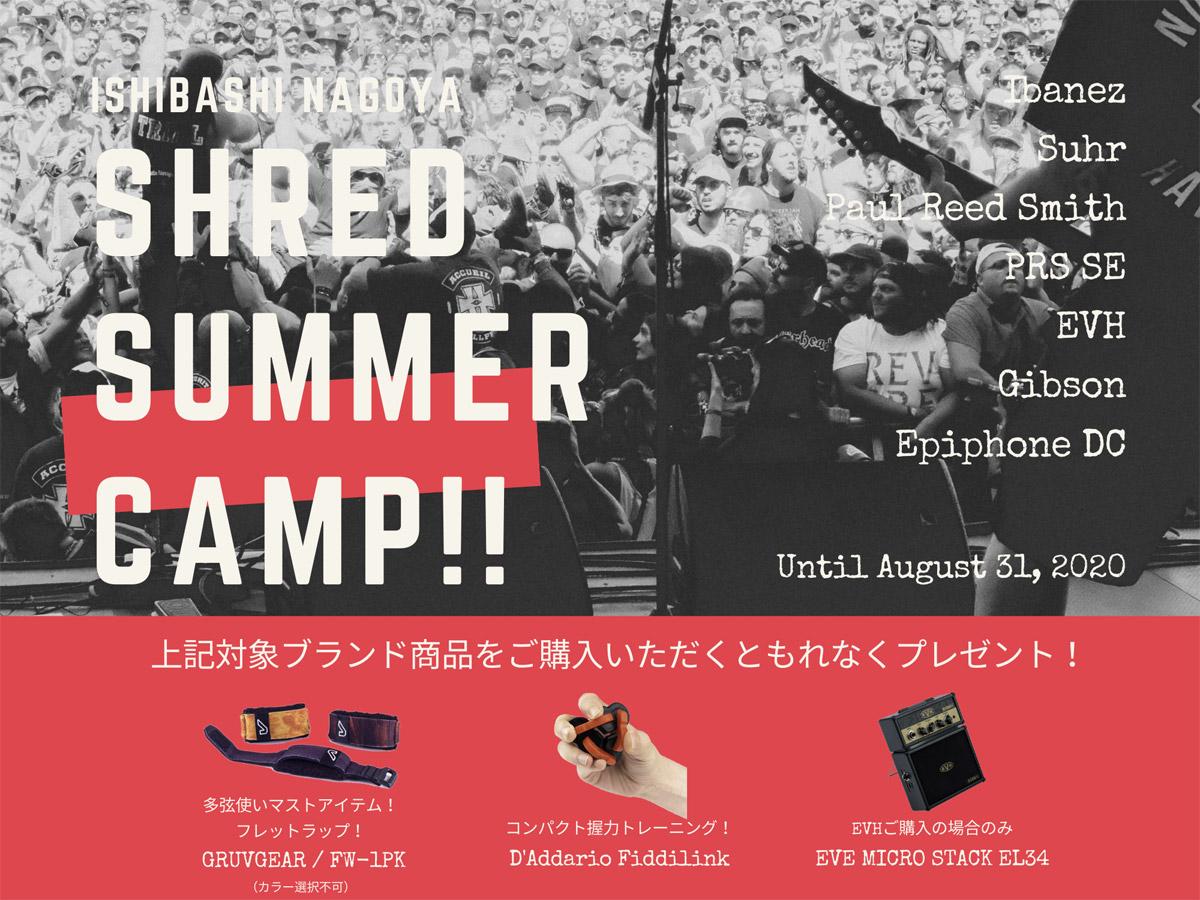 8月31日(月)18時まで!名古屋栄店シュレッドサマーキャンプ!