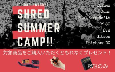 8月31日(月)18時まで!名古屋栄店シュレッドサマーキャンプ開催中!