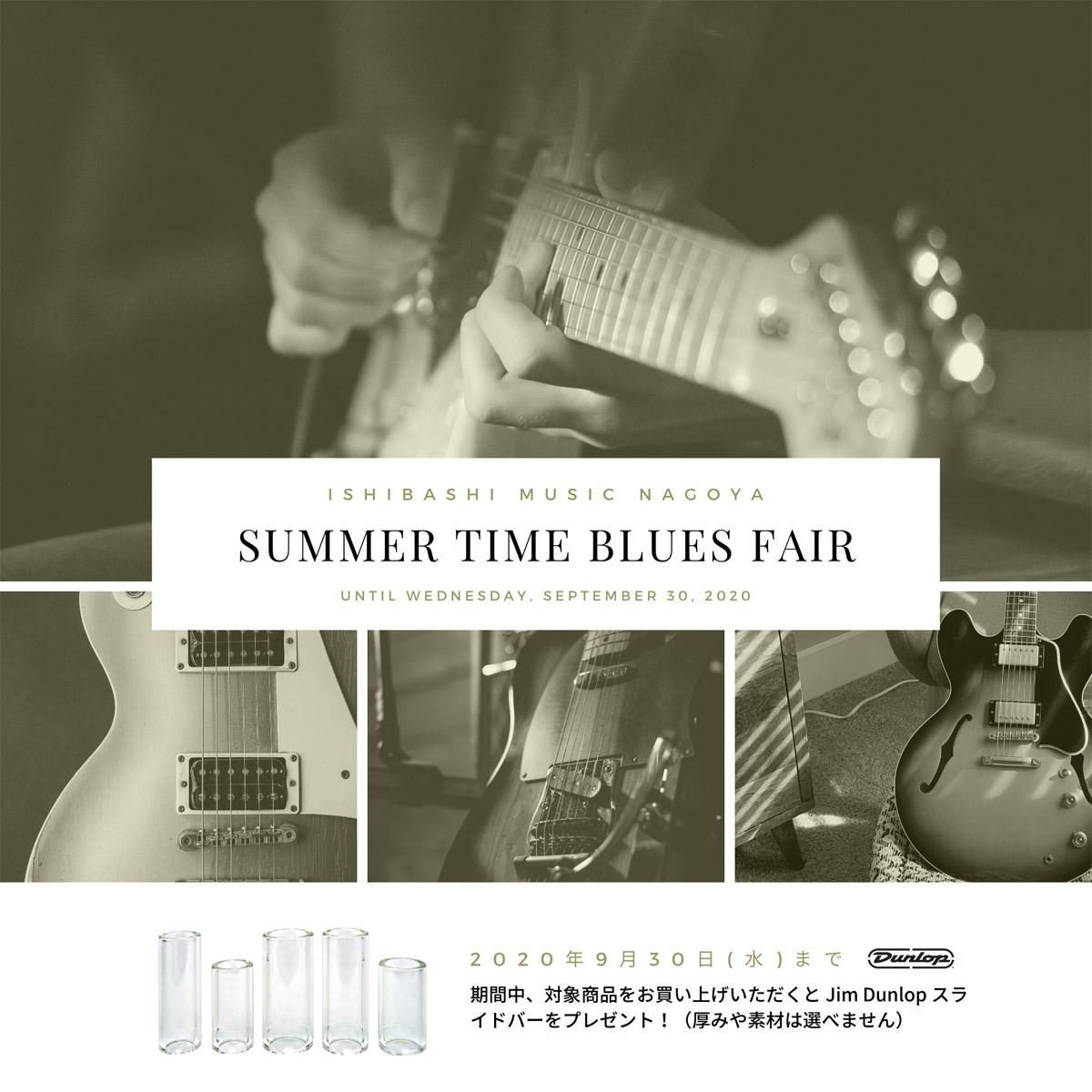 9月30日(水)18時まで!名古屋栄店「Summer Time Blues Fair!」開催中!