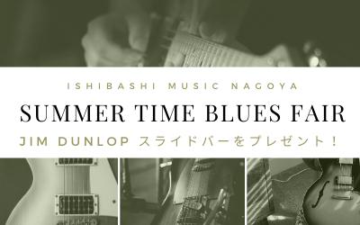 9月30日(水)18時まで!名古屋栄店Summer Time Blues Fair!