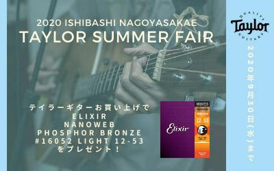 9月30日(水)まで!名古屋栄店テイラーフェア!!