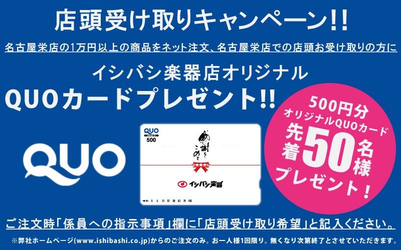 名古屋栄店限定!店頭受け取りキャンペーン!