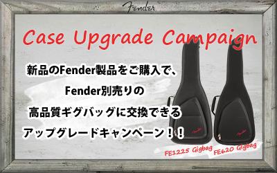 FENDERケースアップグレードキャンペーン