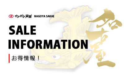 名古屋栄店 SALE INFORMATION