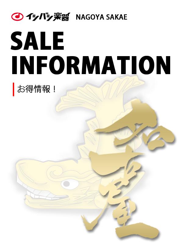 『名古屋栄店 SALE INFORMATION』