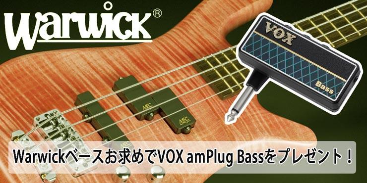 『VOX amPlug Bassプレゼント!』