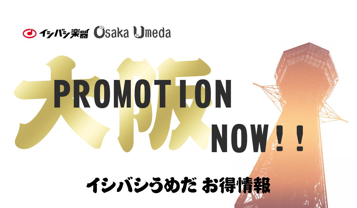 COME ON ! UMEDA   2019.8.31 梅田店リニューアルオープン! 【イシバシ楽器】