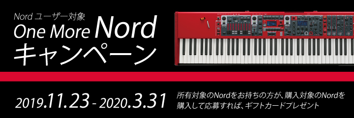 『One more Nord キャンペーン』
