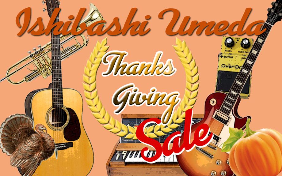 『イシバシ梅田 Thanks Giving Sale!』
