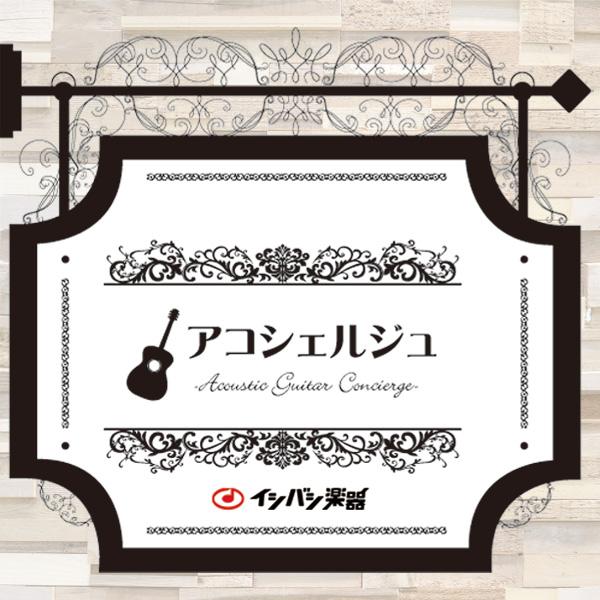 『アコシェルジュ -Acoustic Guitar Concierge-』