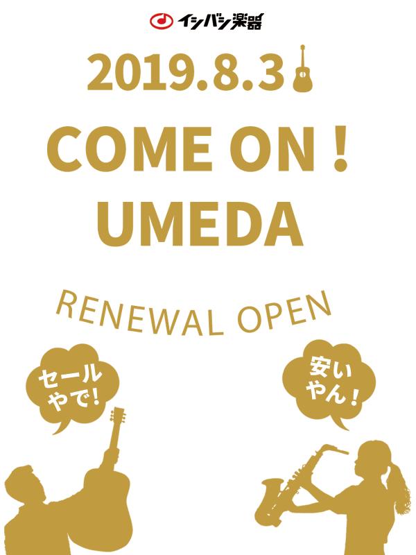 COME ON ! UMEDA | 2019.8.31 梅田店リニューアルオープン! 【イシバシ楽器】