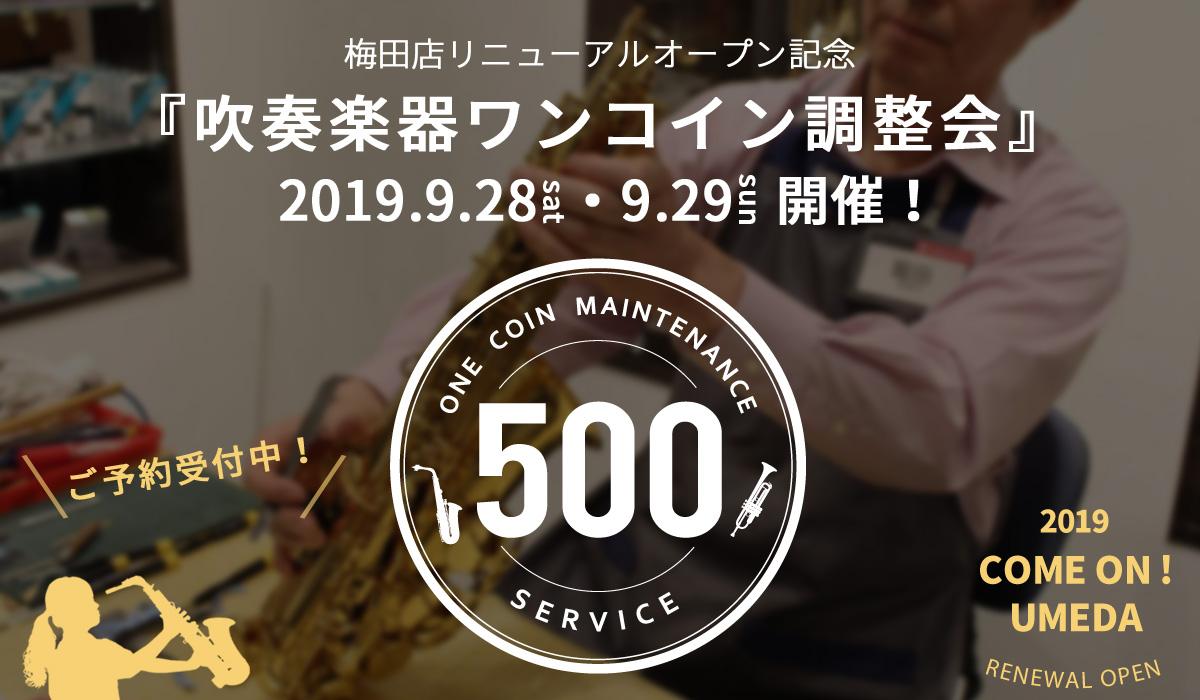 『吹奏楽器ワンコイン調整会』梅田店リニューアル記念